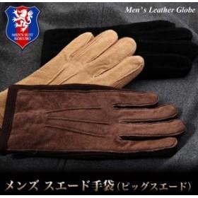 ビジネスコートの必携品!紳士スエード手袋(ピッグスエード) [紳士・男性用・ビジネス用 本革グローブ]/knit