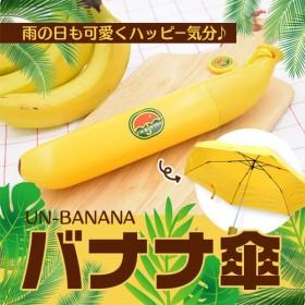 インスタ映え バナナ傘 折りたたみ 90cm イベント 景品 ビンゴ 粗品 おもちゃ 安い 子供 雨 雪 レイングッズ 折りたたみ傘 軽量 おもしろ かわいい 送料無料