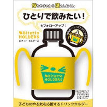 ビタット(bitatto) ビタットホルダーズ ドリンクホルダー イエロー 1個 テクセルジャパン