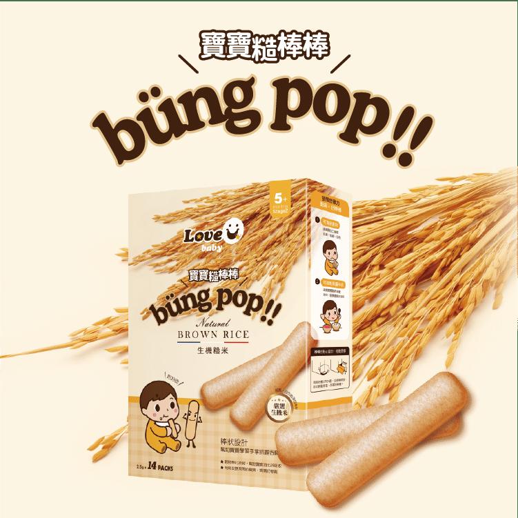 米大師Master Mi 寶寶糙棒棒-生機糙米口味 (14支入)