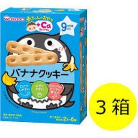 【9ヶ月頃から】和光堂 赤ちゃんのおやつ+Ca バナナクッキー 2本×6袋入 1セット(3箱)