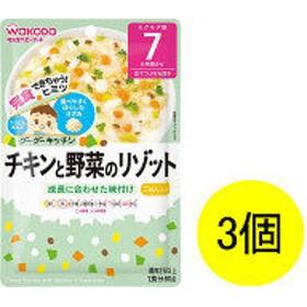 【7ヵ月頃から】WAKODO 和光堂ベビーフード グーグーキッチン チキンと野菜のリゾット 80g 1セット(3個) アサヒグループ食品