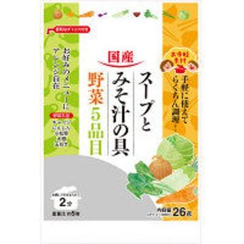お手軽素材 国産 スープとみそ汁の具野菜5品目 1個
