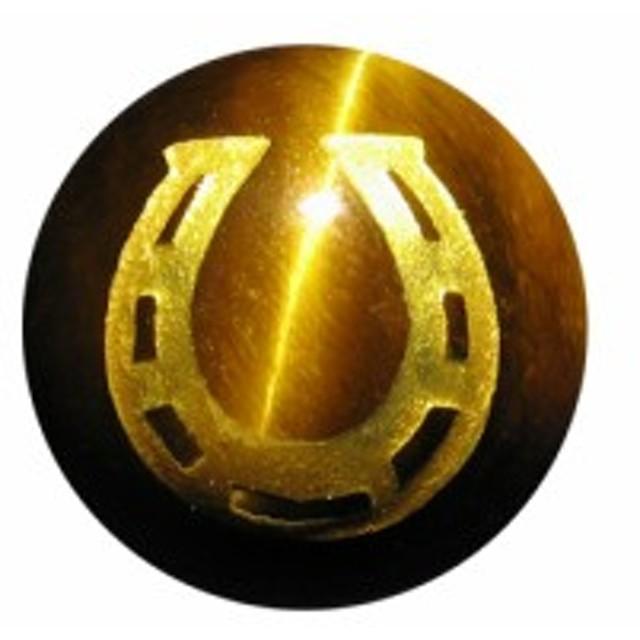 馬蹄 タイガーアイ 彫刻ビーズ 14mm (金彫り) 馬蹄 【彫刻 一粒売りビーズ】天然石 パワーストーン