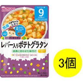 【9ヵ月頃から】WAKODO 和光堂ベビーフード グーグーキッチン レバー入りポテトグラタン 80g 1セット(3個) アサヒグループ食品