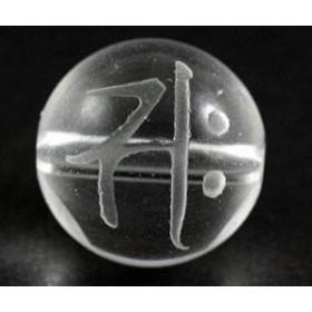 梵字ビーズ 水晶 素彫り サク 12mm玉 【彫刻 一粒売りビーズ】