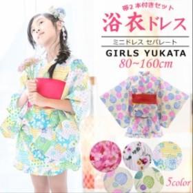 【5種】 浴衣 子供 女の子 4点セット セパレート ドレス ミニ 浴衣ドレス ベビー キッズ ジュニア 帯2本付き 綿100% 80-160cm