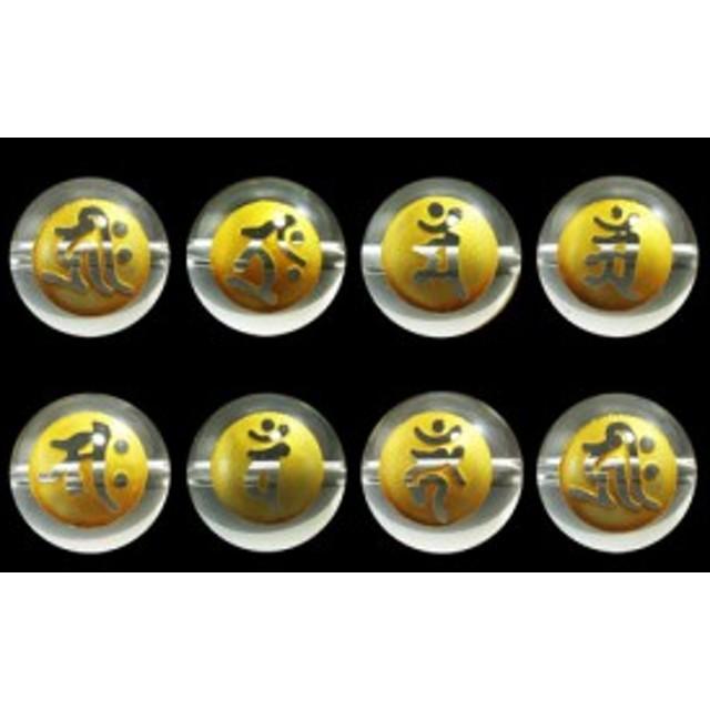 浮彫り・水晶(金字)八大梵字玉セット 12mm 横穴貫通 手作りにオススメ!天然石 パワーストーン