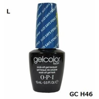 新品 送料無料●OPI gelcolor ジェルカラー  GC H46 15ml●オーピーアイ ジェルカラー●LED ジェルネイル ネイルカラー