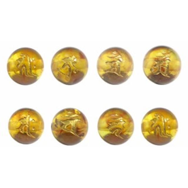 八大梵字 アンバー (金色)セット 12mm 手作りにオススメ!天然石 パワーストーン