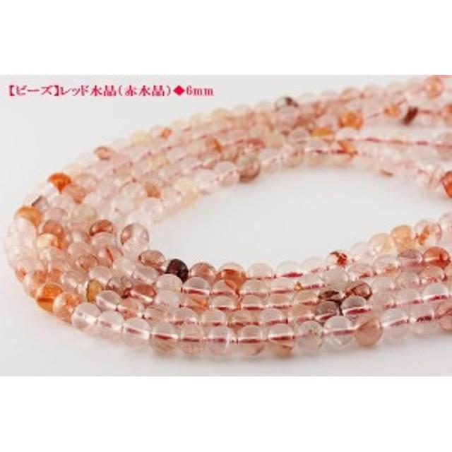 【ビーズ】 水晶 レッドクォーツ (赤水晶) 6mm 一連 天然石 パワーストーン