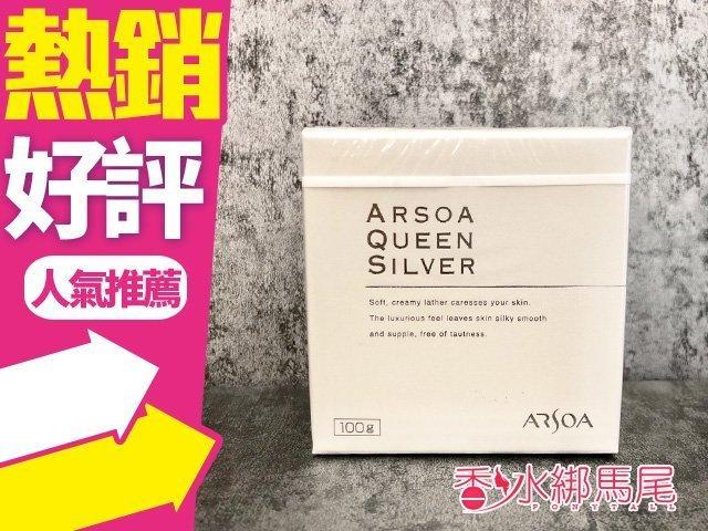 ◐香水綁馬尾◐ ARSOA 安露莎 淨白活膚蜜皂 環保精裝 70g 日本製