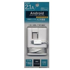 ラスタバナナ タブレット/スマートフォン対応[micro USB] AC充電器 2.1A RBAC095 (手巻き 1.5m・ホワイト)