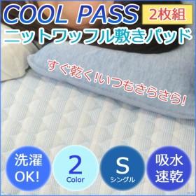 【2枚組】お家で洗える♪ニットワッフル敷きパッド-COOL PASS-『吸水・速乾』 2色/ゴムバンド付き・シングルサイズ・約100×200cm