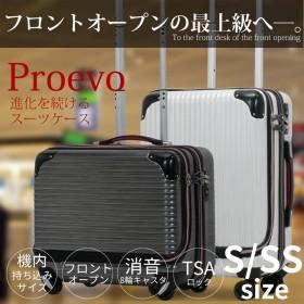 Proevo 前ポケット スーツケース アウトレット キャリーケース コインロッカーサイズ 小型 機内持ち込み MAX 36L 超軽量 TSAロック