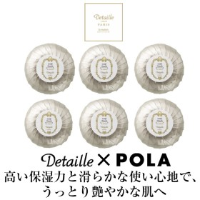 POLA/デタイユ スキンソープ【固形石鹸】(プリーツ包装) 50g×6個