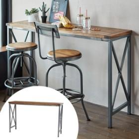 カウンターテーブル ハイテーブル ミッドセンチュリー リベルタ 幅150cm ( 送料無料 テーブル 机 コーヒーテーブル カウンターデス