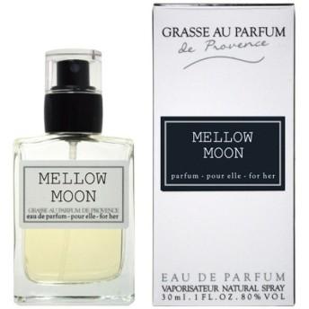 グラース オー パルファム デ プロヴァンス GRASS AU RARFUM DE PROVENCE メロームーン EDP・SP 30ml 香水 フレグランス MELLOW MOON