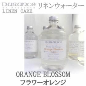 デュランス / DURANCE リネンウォーター 500ml フラワーオレンジ リネンケアシリーズ