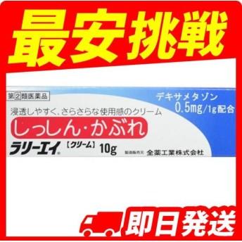 ラリーエイ 10g 指定第2類医薬品