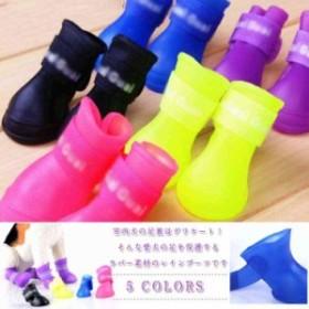 犬レインシューズ長靴レインブーツ小型犬用ラバー素材防水雨の日のお散歩にペット用品
