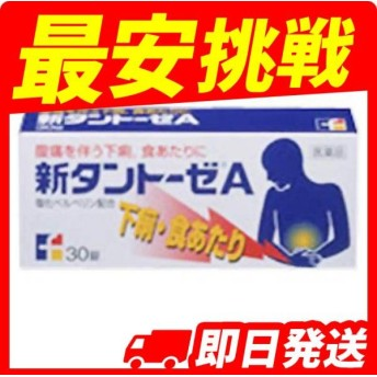 新タントーゼA 30錠 第2類医薬品