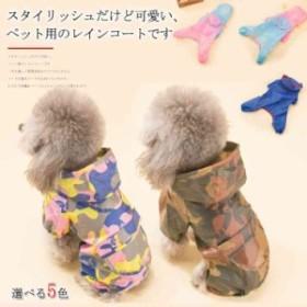 犬用 レインコート 小型犬 中型犬 犬服 猫服 雨具 ペットレインコート フード付きレインコート 犬用 通気性 防水 可愛