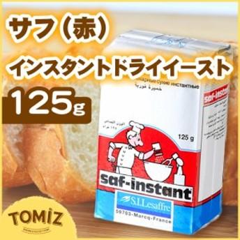 TOMIZ cuoca (富澤商店 クオカ) サフ(赤)インスタントドライイースト / 125g
