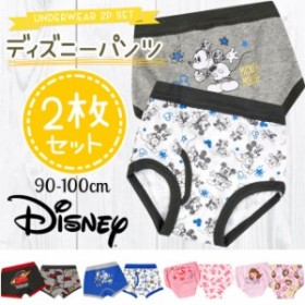 ◆ディズニー パンツ 下着 2枚組 ブリーフ 男児 綿100% 前開き 男の子 ショーツ 女の子 2枚組 パンツ キッズ セット 90cm/95cm/100cm