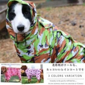 犬服レインコート迷彩レインウェアカッパ雨具取り外し可能なフード付き袖付き中型犬用大型犬ペット用品