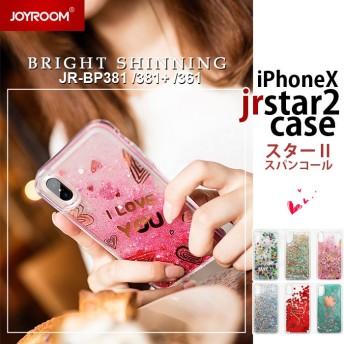 iPhone7 ケース キラキラ カバー iPhone 7plus 8Plus 耐衝撃 アイフォン7 おしゃれ アイホン8 JOYROOM正品 BP381 STAR2 ガラスフィルム付き