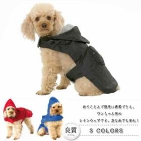 犬服レインウェアレインコートかっぱ折りたたみ可能かんたん携帯リード取り付け可能ペット用品