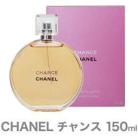 CHANEL シャネル チャンス EDT 150ml 並行輸入品
