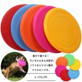 ペット用品犬おもちゃソフト円盤シリコン投げて遊べるフリスビー愛犬のストレス解消小型犬中型犬2点