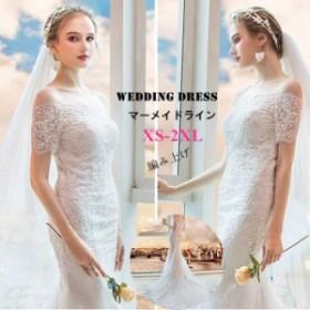 マーメイドドレス ウエディングドレス ウェディングドレス ロングドレス マーメイドライン 締め上げタイプ ウエディング ドレス