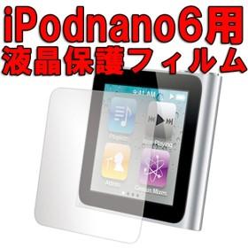 【送料無料】iPod nano 6G(第6世代)専用液晶保護フィルムシート 汚れ指紋が目立たない!液晶画面の反射を防止して傷やホコリから守る!反射防止液晶保護シール フィルム スクリーンプロテクター アイポッド アイポット 腕時計 ケース Nike + iPod Sensor
