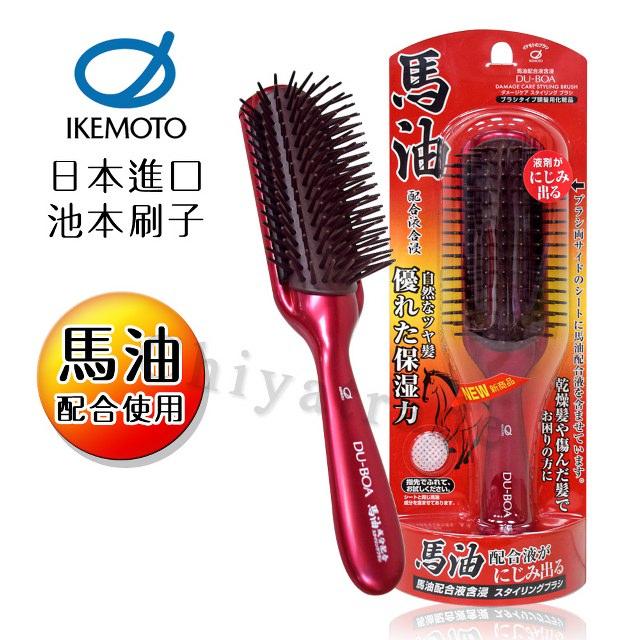 【日本原裝IKEMOTO】池本 馬油保濕半圓髮刷 保濕梳 含馬油液(日本製)