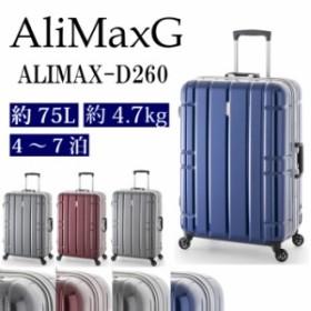 アジア・ラゲージ AliMaxG アリマックス スーツケース 4泊 5泊 6泊 7泊 ALIMAX-D260 75L 4.7kg
