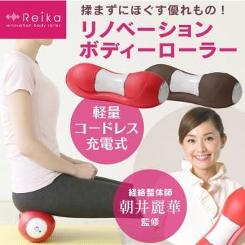 マッサージ器 コードレス 充電式 お尻 ふくらはぎ 足 足裏 太もも Reika リノ ベーションボディーローラー 健康器具 肩こり 背中 腰 脇腹 脚