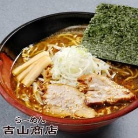 吉山商店 焦がし醤油ラーメン 1食入 / 札幌 ラーメン 醤油 北海道お土産