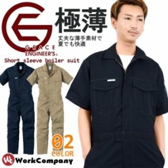 作業服 ツナギ 半袖 GRACE ENGINEERS(グレースエンジニアーズ) 薄手 春夏用 GE-125 【作業着】【あす着】