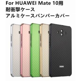 HUAWEI Mate 10用アルミケースバンパーカバー 合金製カバー/金属フレーム 軽量メタル/金属アルミカバー【G937】