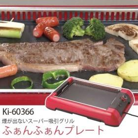 煙が出ないスーパー吸引グリル ふぁんふぁんプレート マリン商事 KI-60366(送料無料)