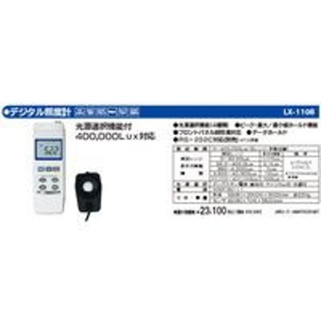 マザーツール [LX-1108] デジタル照度計 LX1108