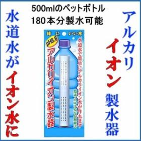 アルカリイオン水   水道水で簡単にアルカリイオン水作れます!ペットボトル180本分製水可能 PH8.6のアルカリイオン水【送料無料】