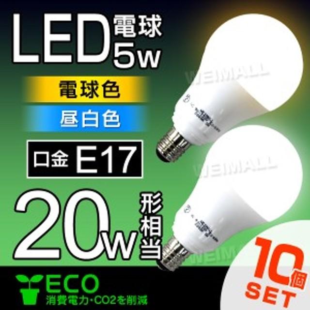 10個セットLED電球 E17 20W形 5W 一般電球 電球色昼光色 LEDライト e17 照明