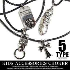 韓国子供服 5タイプ チョーカー アクセサリー 小物 シルバー 革 ネックレス 子供服 男の子 女の子 キッズ ジュニア 韓国こども服