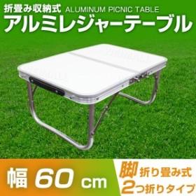 アウトドア テーブル ミニ レジャー 折りたたみ ピクニックテーブル アウトドアテーブル 幅60cm