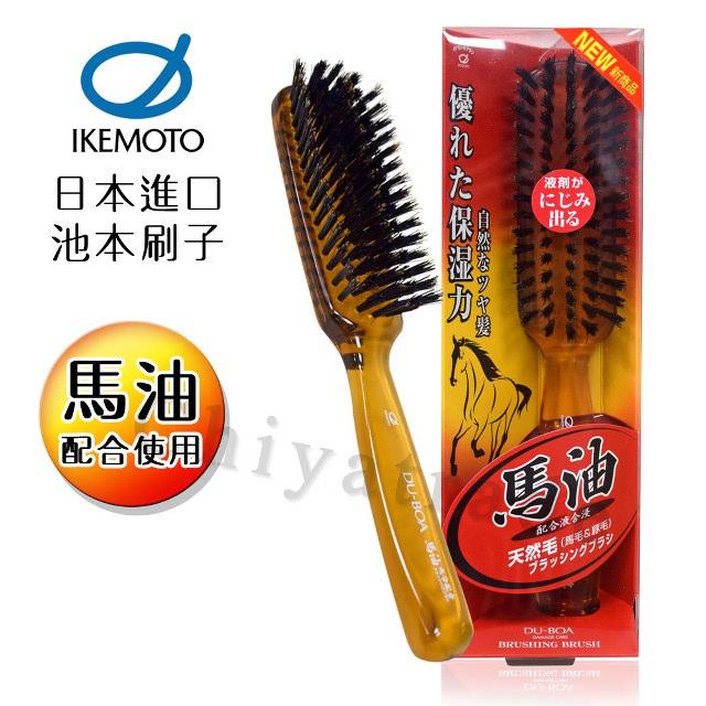 【日本原裝IKEMOTO】池本 馬油保濕馬毛髮刷 馬毛豬毛刷 保濕梳 含馬油液(日本製)