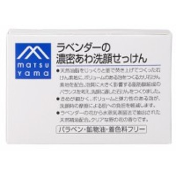 松山油脂 Mマークシリーズ ラベンダーの濃密あわ 洗顔せっけん ミニサイズ 40g 洗顔 洗顔 @B倉庫